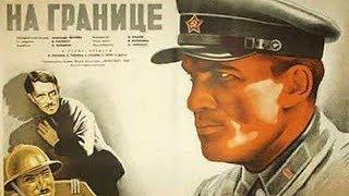 На границе(1938) смотреть онлайн  в хорошем качестве Советские фильмы онлайн