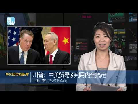 华尔街电视新闻 | 川普:中美贸易谈判月内全搞定!(20190404)