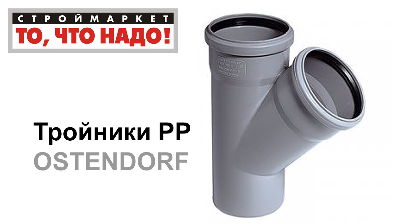 купить канализацию для дома Киров - YouTube