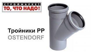 Тройники РР OSTENDORF - тройник полипропиленовый для канализации полипропиленовые трубы купить(Строймаркет