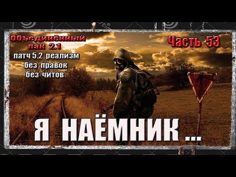 S.T.A.L.K.E.R. ОП 2.1/РЕАЛИЗМ/ 53/МЕЧЕНЫЙ НАЁМНИК/ПАНТЕРА