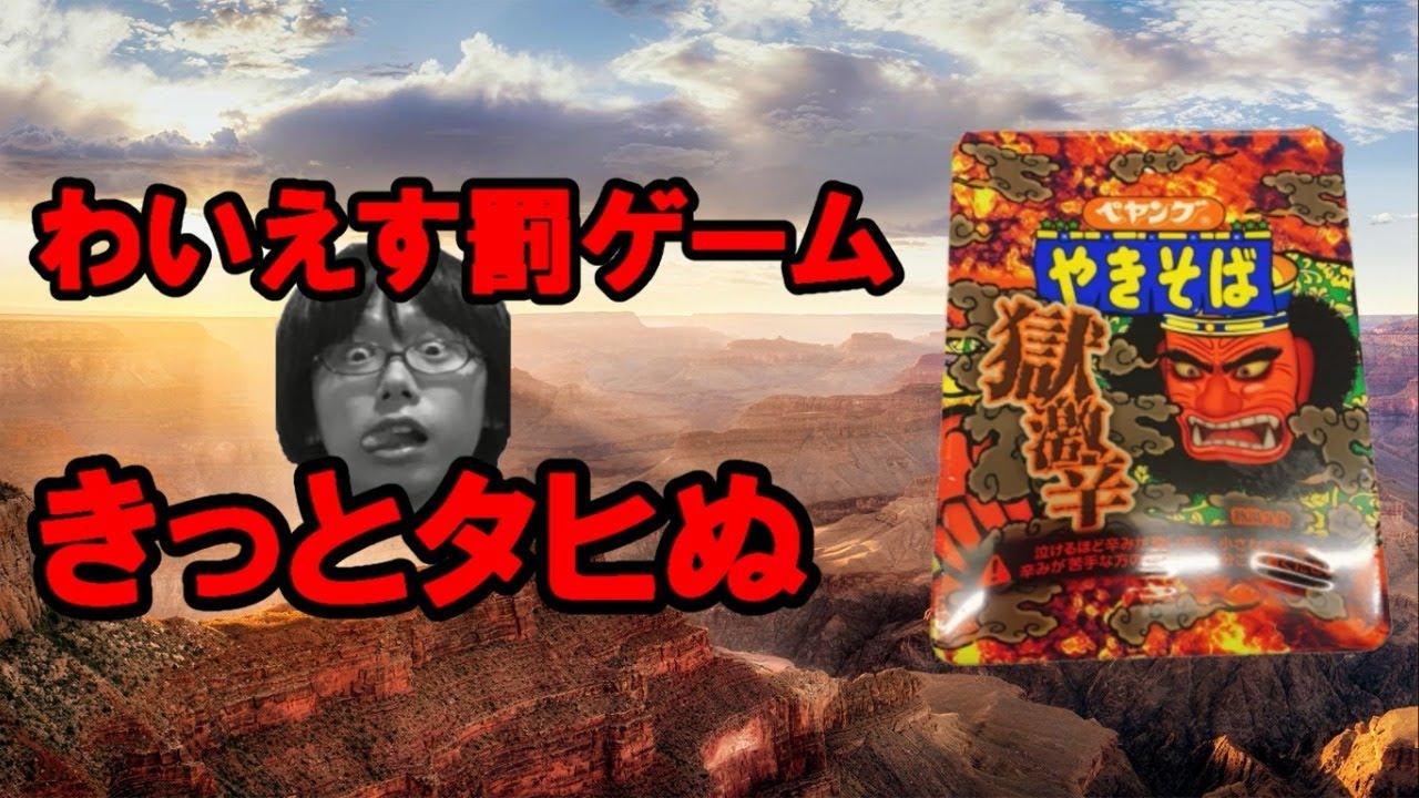 激辛 スコビル 獄 ペヤング 【実食】ペヤング 獄激辛やきそば降臨!!