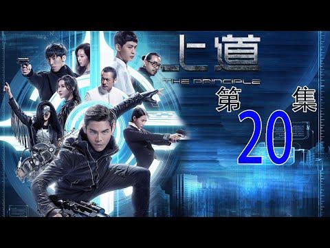 【INDO SUB】The Principle《上道》 Ep 20 【Serial Tv Populer : Chinese Drama Indonesia】