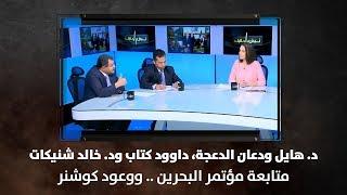 د. هايل ودعان الدعجة، داوود كتاب ود. خالد شنيكات - متابعة مؤتمر البحرين .. ووعود كوشنر