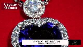 видео алмаз сердце океана
