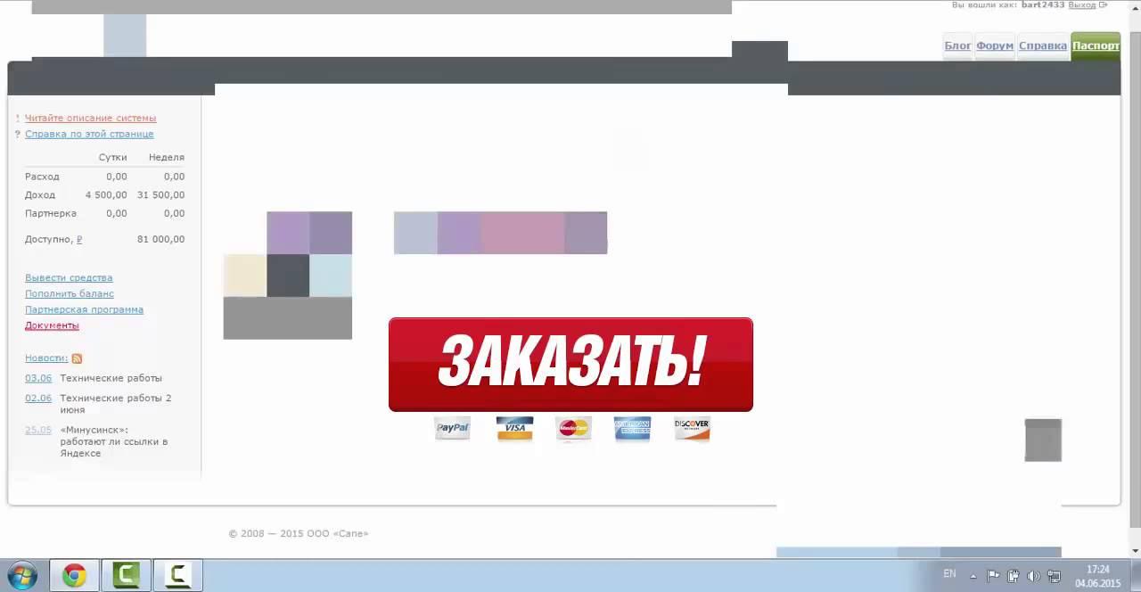 Автоматический Заработок 4500 Рублей в Сутки | Программа для Заработка Денег Автоматический