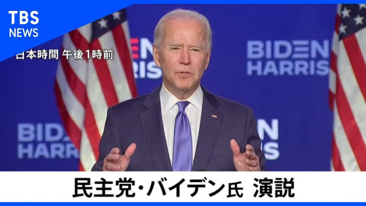 日本 結果 アメリカ 選挙 時間 大統領
