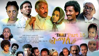 BAHRNA   Eritrean Movie Series Tmali ፍልም ትማሊ  Part 19&20