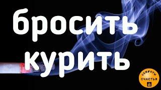 Магия бросить курить постепенно и без напряжения просто смотреть видео и читать текст видеообряд