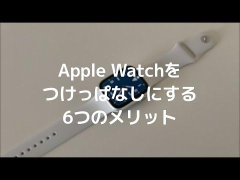Apple Watchをつけっぱなしにする6つのメリット!心拍や睡眠記録