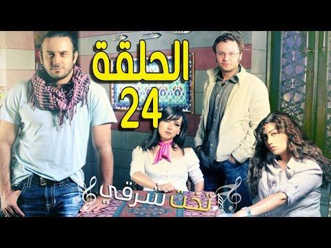مسلسل تخت شرقي الحلقة 24 كاملة HD 720p / مشاهدة اون لاين