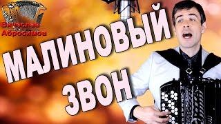 Download 🔥МУРАШКИ ОТ ЭТОГО ГОЛОСА!🔥Душу рвет! (Малиновый звон под баян) Mp3 and Videos