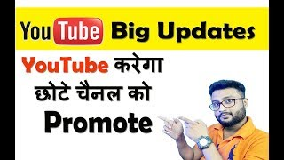 YouTube Latest Update 2019 | YouTube Will Promote Below 10k Subscribers Channel | By Digital Bihar