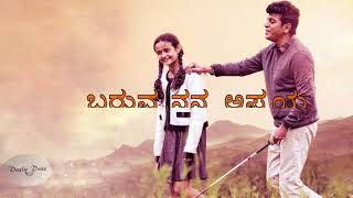 Rekkeya song karaoke from kannada movie kavacha