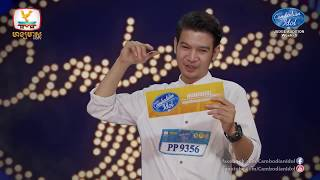 Cambodian Idol Season 3 | Judge Audition Week 5 | គង់ រាជសី | ផ្សែងបារី