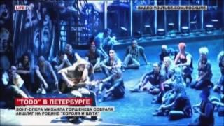 Музыканты «Короля и Шута» показали обновленный мюзикл Todd(Lifenews78)