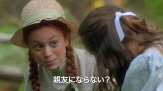 『赤毛のアン』予告編