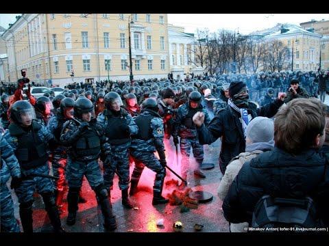 Беспорядки на Манежной площади 2010 ( 11 декабря, Главные события Манежки)   HQ
