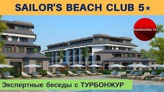 отели в Турции: SAILOR'S BEACH CLUB 5* (Кемер) - обзор отеля  Экспертные беседы с ТУРБОНЖУР