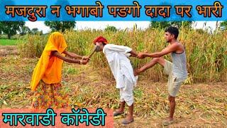 लादयो भगाबा चाल्यो गरीब मजदुरा न || मारवाडी कॉमेडी विडियो || Rajasthani masti
