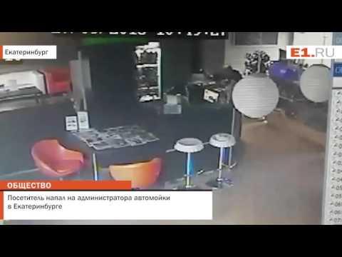 Посетитель напал на администратора автомойки в Екатеринбурге