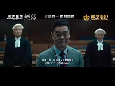廉政風雲 煙幕 (Integrity)電影預告