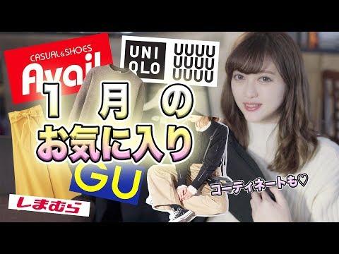 プチプラのあやが選ぶ、1月のお気に入りプチプラ服TOP8♡【GU・ユニクロユー・しまむら・アベイル】