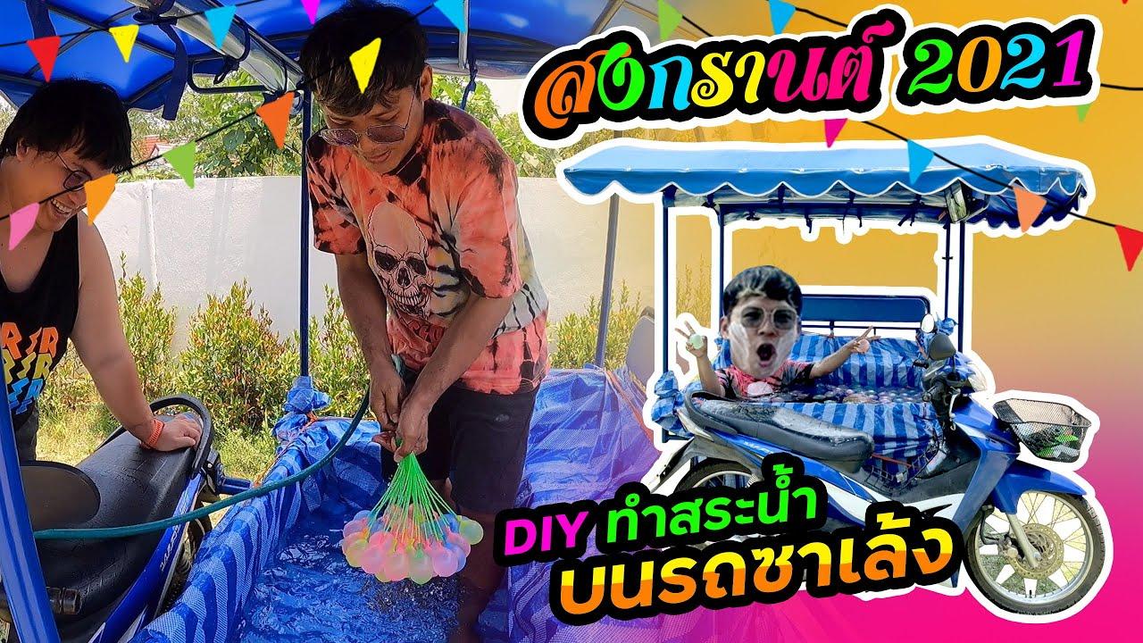 DIY ทำสระน้ำบนรถซาเล้ง สงกรานต์2021 | CLASSIC NU