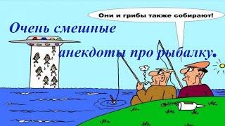 Очень смешные анекдоты про рыбалку