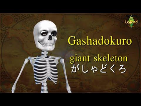 Gashadokuro : がしゃどくろ : Yokai : World of Legend