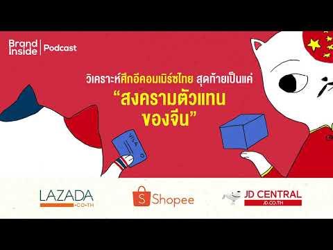[Brand Inside Podcast 09] ธรกิจ E-Commerce ในไทย