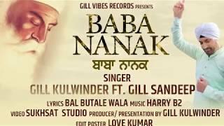 baba-nanak-550th-prakash-purab-sri-guru-nanak-dev-ji-gill-kulwinder-shabad-gurbani-2019