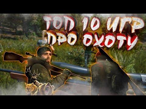 ТОП 10 Игр Про Охоту - Лучшие симуляторы охоты