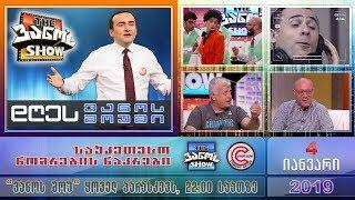 """""""The ვანო'ს Show"""" - 4 იანვარი, 2019 (საუკეთესო ნომრების ნაკრები)"""