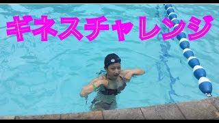 遊泳用ビキニでクイックターン!100回ギネスチャレンジ?でも最後ハプニングが....。 大橋悠依 検索動画 19