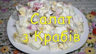 Салат з крабових паличок,Крабовий салат,салати святкові,рецепты салатов,салати на день народження