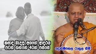 dodampahala-rahula-himi-40