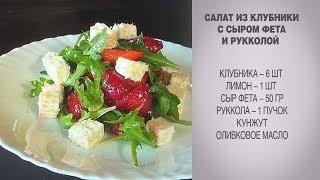 Салат из клубники с сыром фета и рукколой / Салат с клубникой / Салат с рукколой /Салат с сыром фета