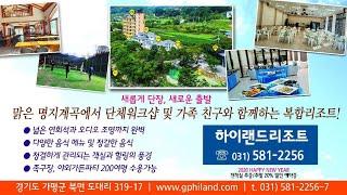[가평단체펜션] 서울근교의 기업연수, 워크샵, 세미나장…