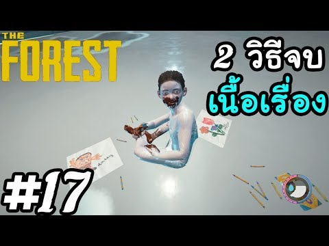 The Forest 17 2วิธีจบเกมกับการตามหาลูก
