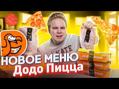 ВСЕ НОВОЕ МЕНЮ ДОДО ПИЦЦА / Доставка НОВИНОК последней недели / До-До пицца Доставка