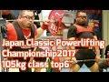 [105kg]Japan Classic Powerlifting Championship2017/パワーリフティング