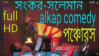 New alkap Joy Guru Opera (part 4) bangla comedy | gajon | pancharas gaan