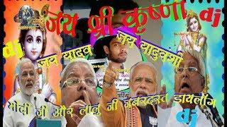 (जय यादव)(जय यदुबंशी) पहली बार जय श्री कृष्णा डीजे में ^DJ^Jai Shri Krishna _-_M  music lalganj