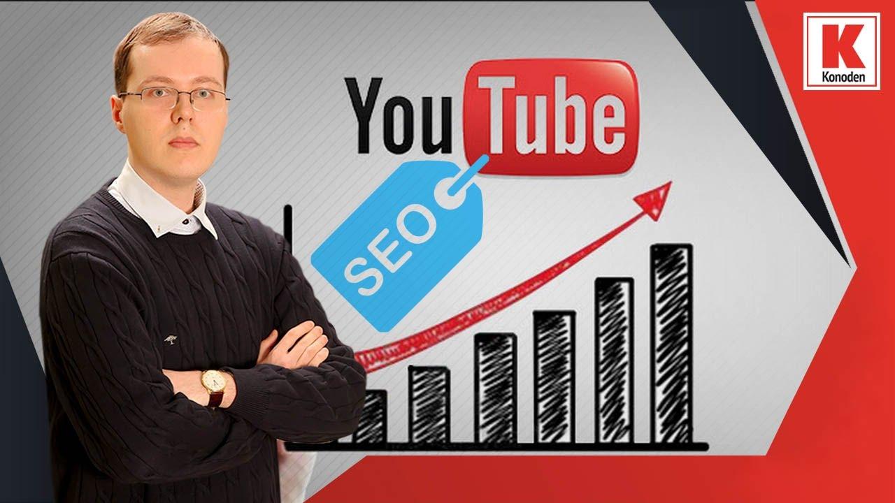 Оптимизация seo для youtube изготовление и продвижение сайтов в волгограде