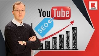 SEO оптимизация видео на YouTube 2017 #konoden / Как оптимизировать видео