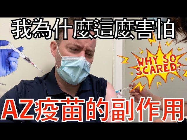 Foreigners Vaccine Experience in Taiwan! WHY so afraid of the side effects? 外國人在台灣AZ疫苗體驗:為什麼這麼害怕副作用