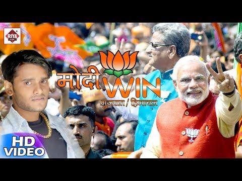 HD VIDEO - गुजरात हिमाचल में मोदी जी की जीत - विरोधियो का मुँह हुआ काला - Modi Ji 2018 Songs
