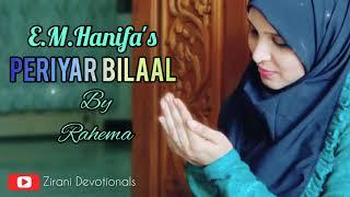 Periyar Bilaal – Nagoore Hanifa Song by Rahema, ft.Tajmeel Sherif