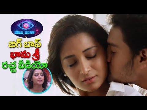 Bigg Boss 2 Bhanu Sree Rare Unseen Video Trailer   Bigg Boss Telugu Season 2    #BhanuSree